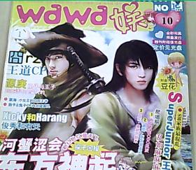 wawa娱 2008.06