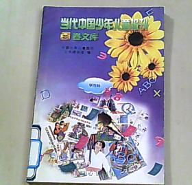 当代中国少年儿童报刊百卷文库20 学与玩卷