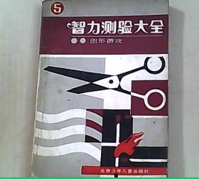 智力测验大全(5)-图形游戏(馆藏 北京少年儿童出版社84年版)
