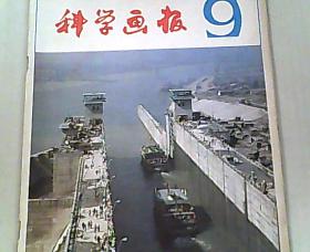 科学画报1981.9