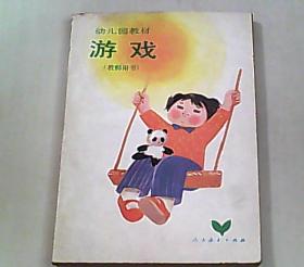 幼儿园教材:游戏(教师用书)