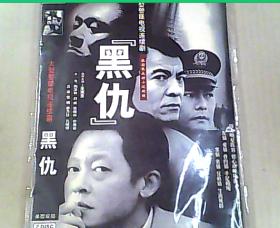 黑仇  DVD