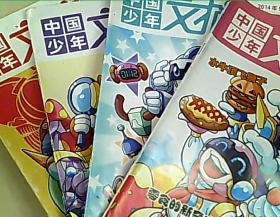 中国少年文摘 知识 2015年第1.4.5.6期下  四本合售