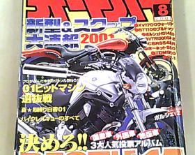 日文原版 日本摩托车杂志  2001/8