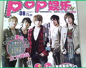 POP 娱乐2008.8