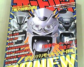 日文原版 日本摩托车杂志  2001/2