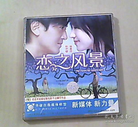 恋之风景DVD