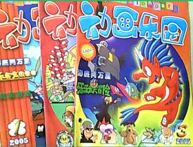 动画乐园2005 第1.2.3期【3本合售】