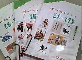 新中国邮票百科(艺术.文学类   民俗.民族类   名胜.建筑类)3本合售