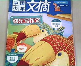 《中国少年文摘》快乐写作文 2013.  中