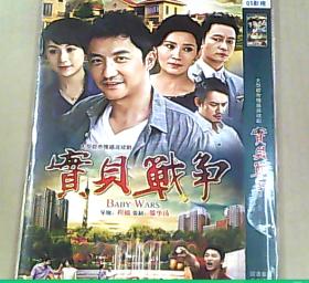 宝贝战争  DVD