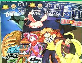 中国卡通 2012年第5.6期 中    2本合售