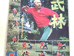 武林1984 3