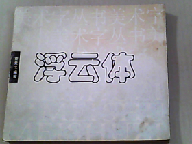 美术字丛书浮云体