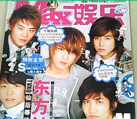 娱乐 韩版(2008-05)