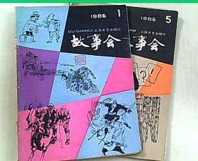 故事会 1986年 第1.5期  2本合售