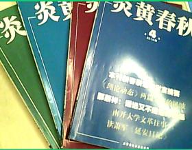炎黄春秋2014年第 4.5.6.8期  四本合售