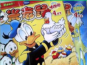 米老鼠杂志2012年4月上下