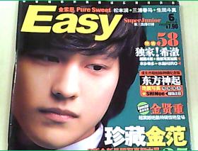 easy音乐世界 2009.6 上