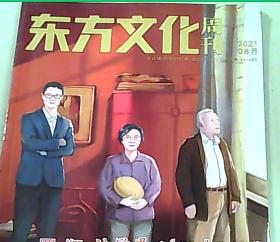 东方文化周刊 2021.8