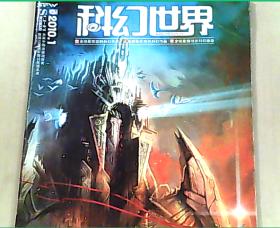 科幻世界 2010.01
