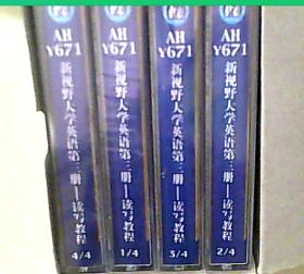 新视野大学英语第三册:读写教程(全1一4)磁带