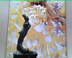 花木盆景 1987.5 ..
