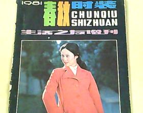 春秋时装生活之友增刊1981年总第8期