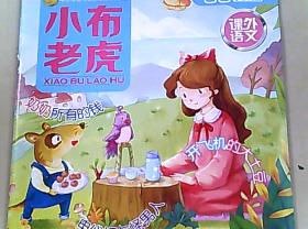 小布老虎 2019.3
