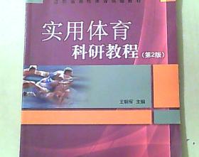 实用体育科研教程(第2版)