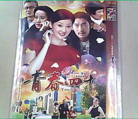 青春四十 DVD2碟