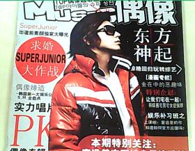 偶像 2008.12
