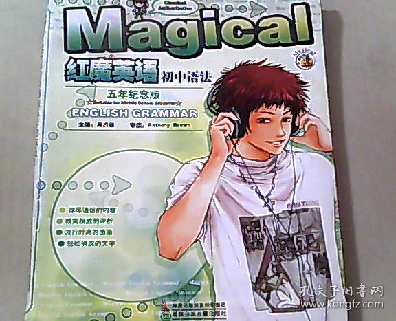 红魔英语初中语法 五年纪念版