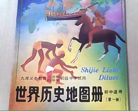 世界历史地图册初中适用(第一册)