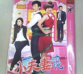 小夫妻时代  DVD