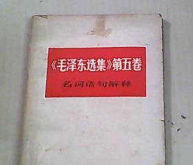 《毛泽东选集 》第五卷名词语句解释