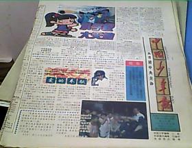 中国少年报 1998年 现存21期合售