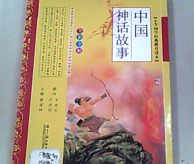 中国神话故事全彩注音