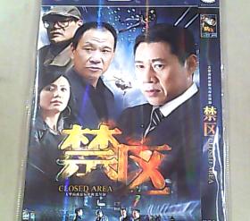 长篇惊险电视连续剧:禁区(DVD 2碟装 完整版)