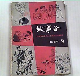 故事会1984 9