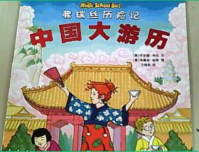弗瑞丝历险记 中国大游历