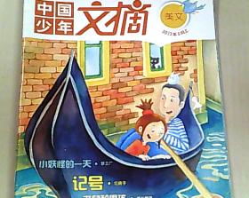 中国少年文摘 美文 2013.5 上