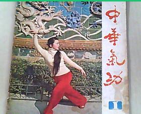 中华气功,1983,1,