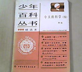 少年百科丛书精选本:今天的科学 四