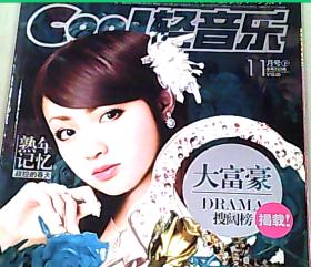COOL轻音乐2008.11下