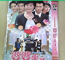 DVD,婆婆来了