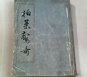 拍案惊奇 (上)上海古籍出版社