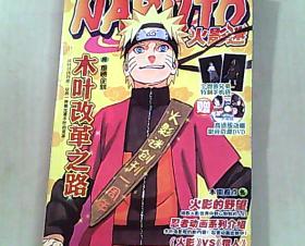动漫特辑:火影迷vol12