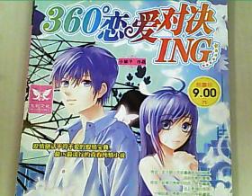 360 恋爱对决ING