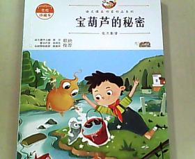 宝葫芦的秘密 广东旅游出版社